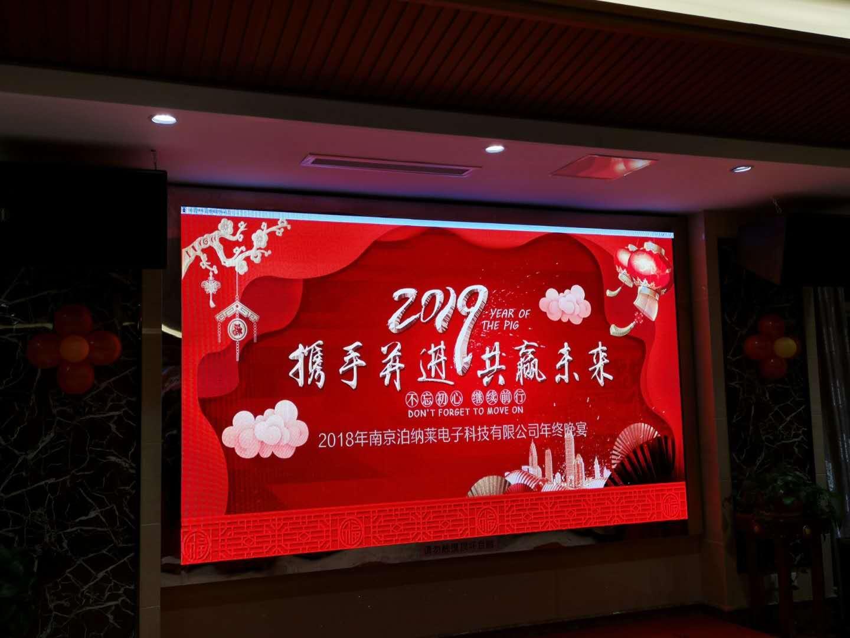 辞旧迎新 —泊纳莱2018年欢晚会